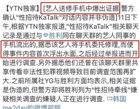 胜利夜店门事件持续发酵 郑俊英偷拍众多女性视频成第二个陈冠希