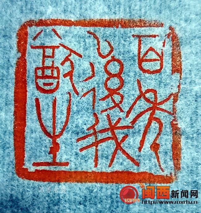 龙岩连城发现一枚86年前西泠印社叶为铭先生篆刻闲章