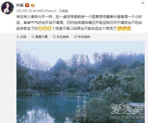 叶璇控诉强迫喝酒背后原因心酸又无奈,叶璇控诉的商场董事长是谁