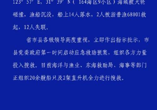 浙江渔船被撞沉怎么回事?浙江渔船被撞沉详情介绍12人失联