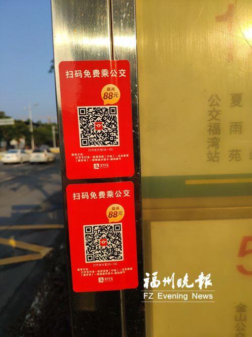 """福州公交站现""""免费贴码""""?记者求证:未推广到线下"""