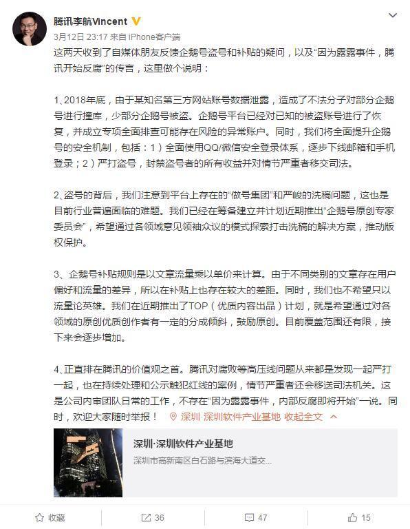 腾讯回应企鹅号盗号:第三方网站账号数据泄露
