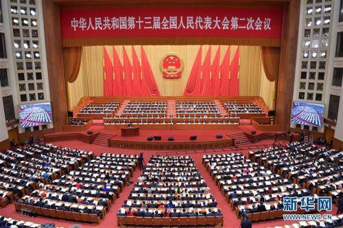 十三届天下人大二次集会举行第三次全领会议