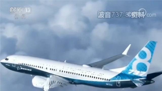 波音737-8存在缺陷?多国暂停此机运行