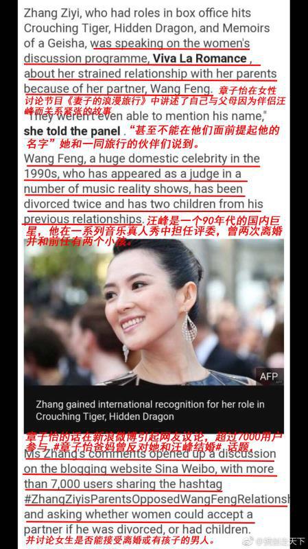 BBC报道章子怡汪峰爱情佳话 父母反对也要在一起