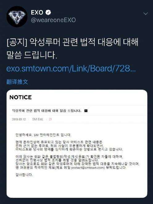 EXO 否认卷入郑俊英事件 SM发声明将追究责任