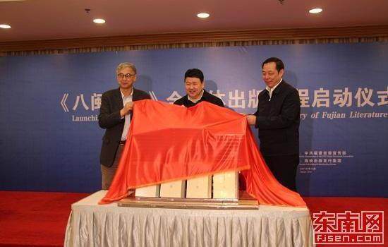 《八闽文库》全媒体出书工程启动典礼在榕举行