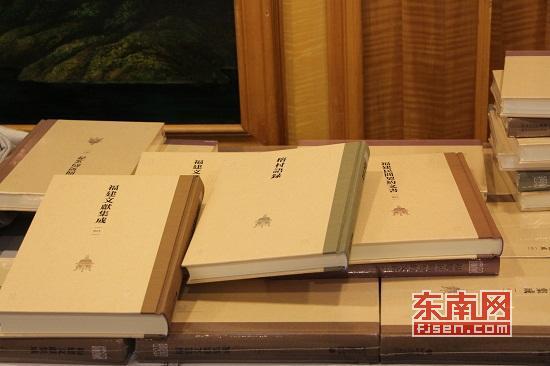 《八闽文库》全媒体出版工程启动仪式在榕举行
