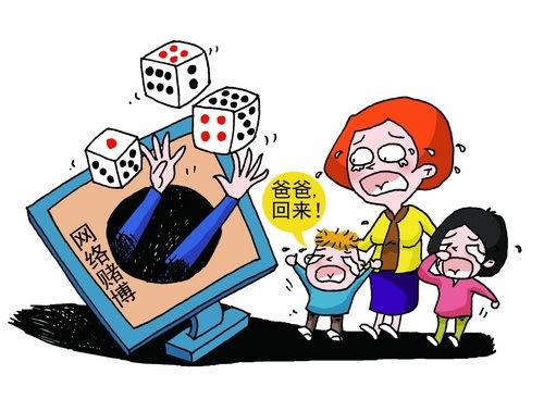 深陷网络赌博两年多欠400万 市民自述赌博惨痛经历