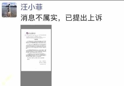 张兰被判监禁?汪小菲双微转发律师函力挺母亲
