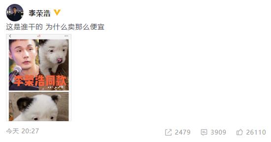 李荣浩同款狗售价1元 本尊发问:为什么那么便宜