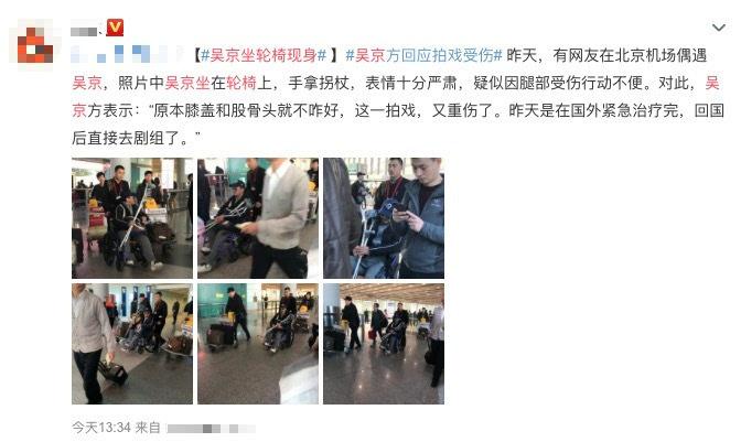 吴京坐轮椅现身,因脚伤被送往国外医治,却被质疑炒作博同情