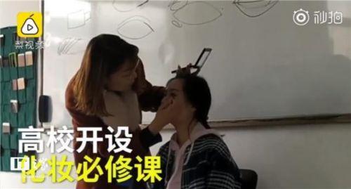 高校开设化妆必修课怎么回事?高校为什么开设化妆必修课网友炸了