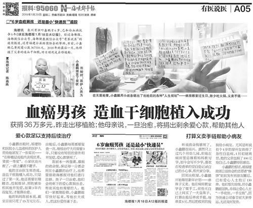 血癌男孩叶鑫鹏离世 父母转捐18万善款
