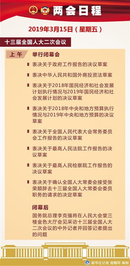 (图表)[两会日程预告]3月15日两会日程