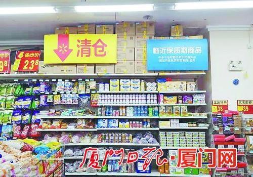 食品快到保质期商场怎么做 有的设置专柜有的贴了标签