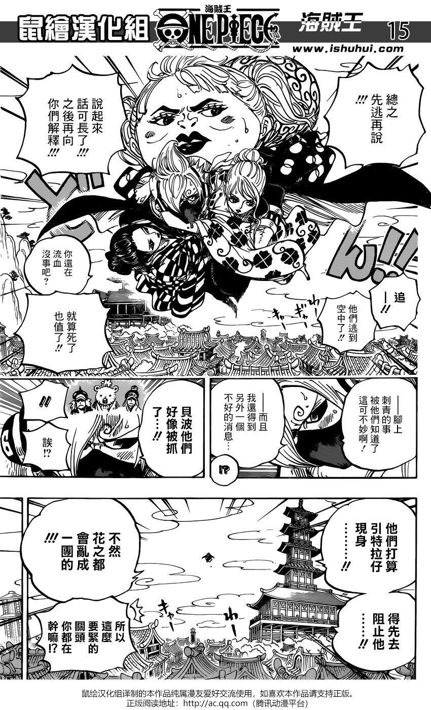 海贼王漫画936话:娜美浴巾掉落被人看光 山治现身被重伤 chunji.cn