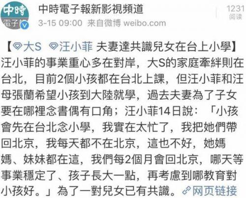 汪小菲大S为孩子在台北念书还是北京念书而争吵,最后服软了