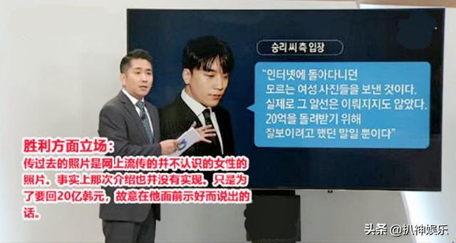 反转?BIGBANG胜利方面回应性招待调查:女生们照片是网上找的