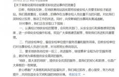 廣州地鐵致歉是怎么回事 廣州地鐵致歉全文一覽