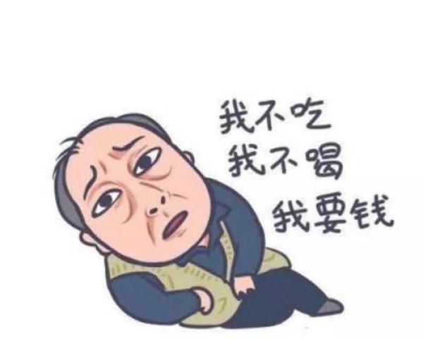 都挺好苏大强大全表情网友:还我善良倪大红人熊猫表情包那个……图片