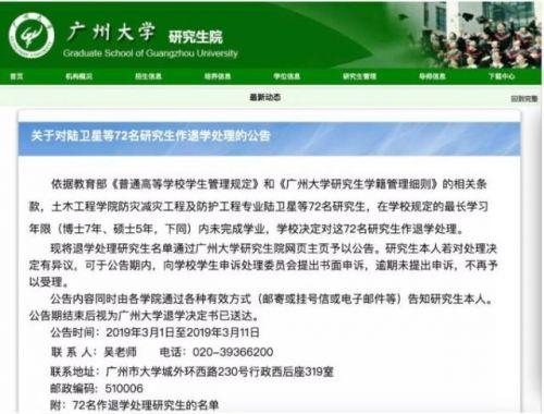 广州大学72名研究生被退学什么情况?广州大学为什么退学72名研究生