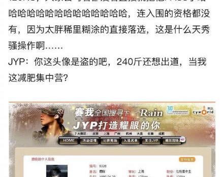 鹿晗早年报名JYP表格曝光 体重填成120KG太蠢萌