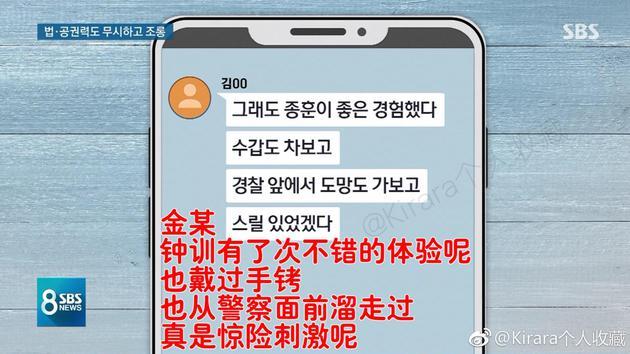 SBS曝光的对话内容