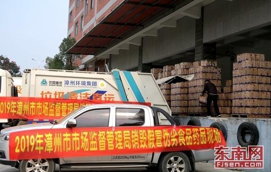 漳州集中销毁35吨假劣过期失效产品