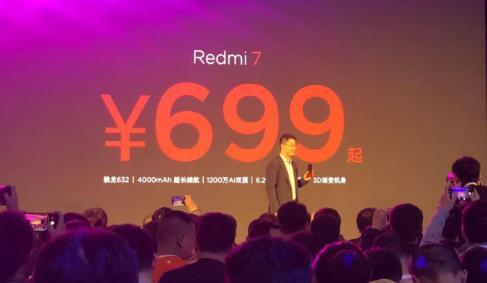 卢伟冰红米公布会首秀 红米7和红米Note7 Pro公布