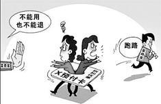 """海峡网消委会:引入第三方羁系 解""""预支卡""""困难"""