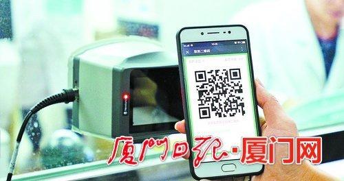 全套就诊流程、一部手机搞定 电子康健卡已在全市落地使用