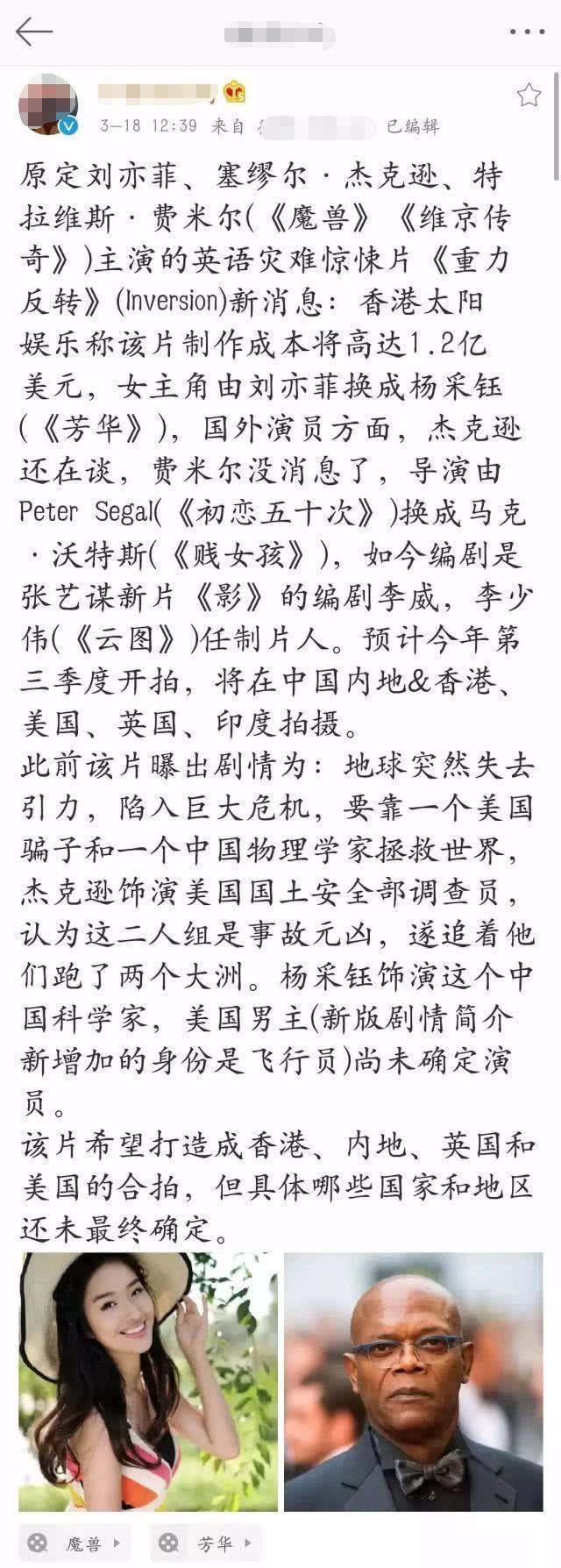 刘亦菲女配角被截胡怎样回事 重力反转新女主疑似刘亦菲寄父的女友