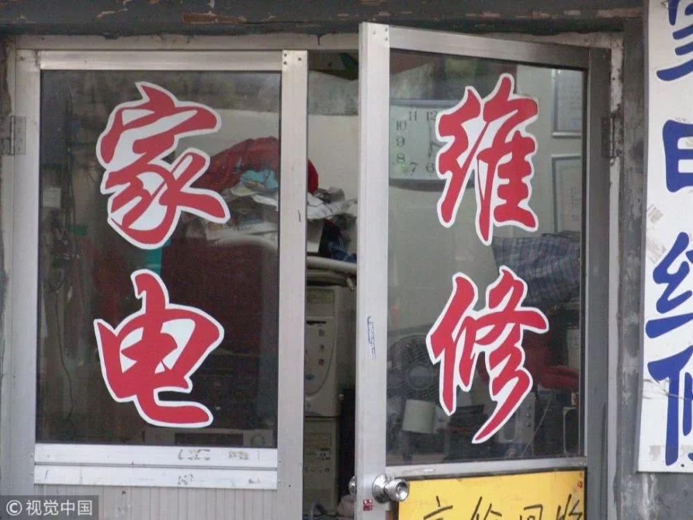 """3·15曝光美的西门子等8企业售后 """"李鬼""""猖獗原因曝光"""
