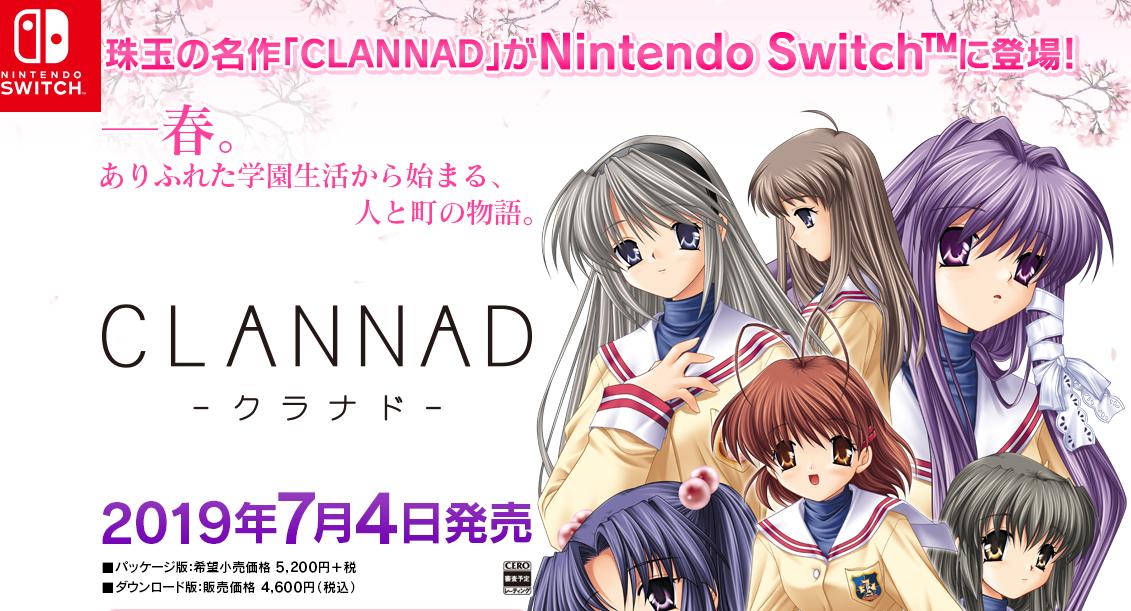 久违的治愈系《CLANNAD》Switch版7月4日出售