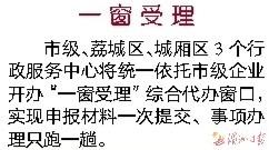 """莆田市民办学校设立审批试行""""套餐式集成办事"""""""