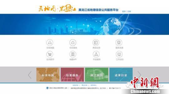 """""""天地图·黑龙江""""获评自然资源部""""五星级省级节点"""""""