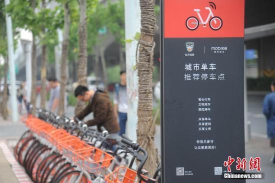 交通部新規征求意見:共享單車等押金應當日退還