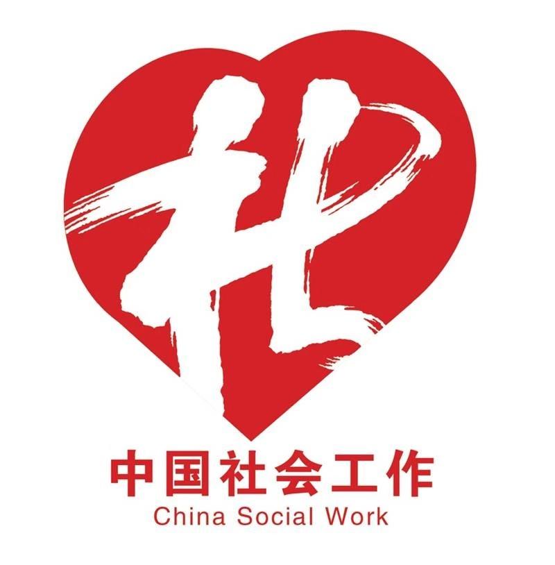 2019年全国社会工作主题宣传活动在北京启动