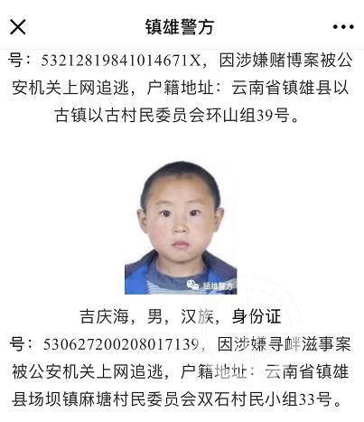 惊呆了!通缉照片被指年龄太小,皆因找不到逃犯吉庆海近照