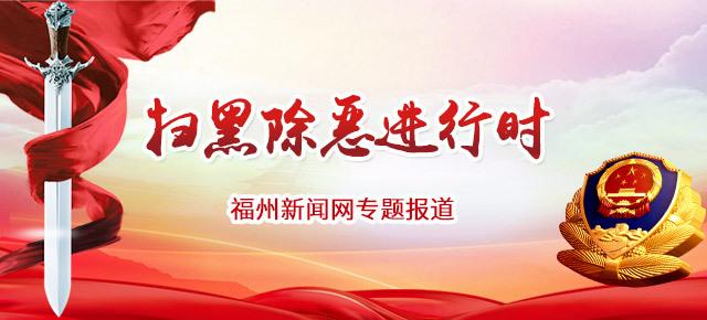 连江公然宣判一同涉黑案件 24名原告人全部获刑