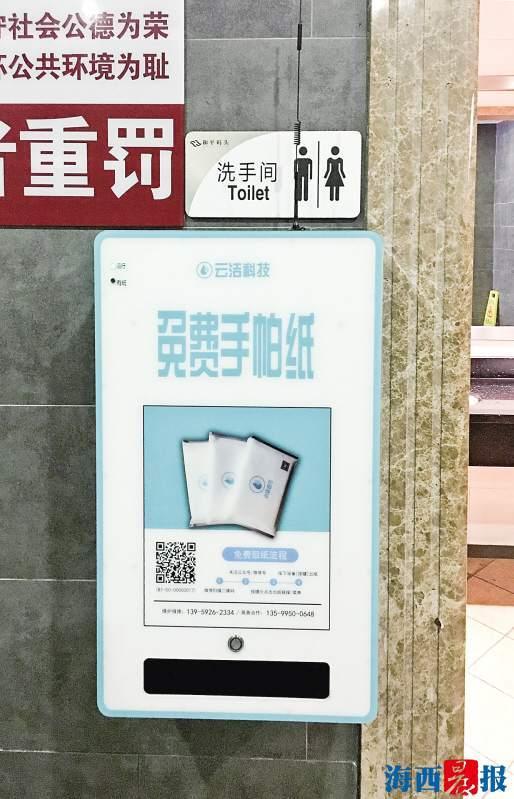 """揭开""""免费厕纸机""""背后的秘密 打着""""免费""""旗号吸粉导流"""