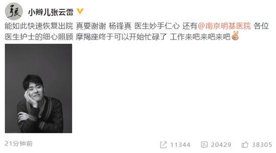 张云雷发文表示已出院,粉丝纷纷留言:要好好休息