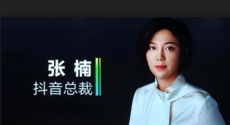 抖音总裁张楠:腾讯让我删除多闪上本身的头像和昵称