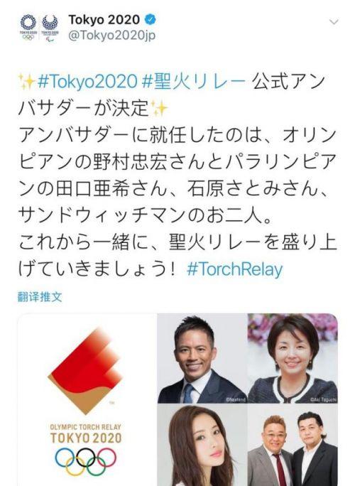 石原里美通报大使怎样回事?东京奥运会火把通报大使都有谁