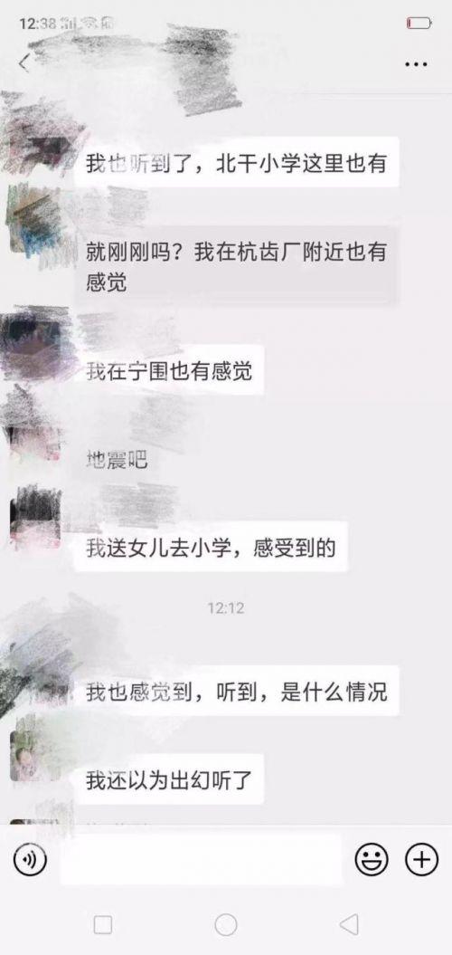 【地震局回应杭州巨响 新闻】地震局回应杭州巨响真相到底是什么?杭州为什么会出现巨响官方回应