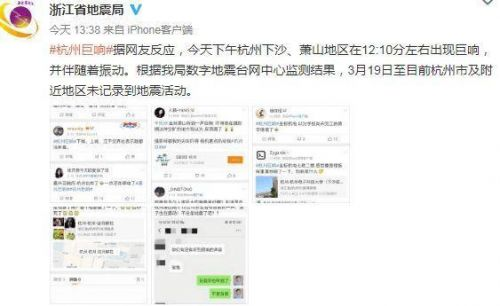 地震局回应杭州巨响真相到底是什么?杭州为什么会出现巨响官方回应