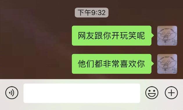 倪大红与史航聊天记录