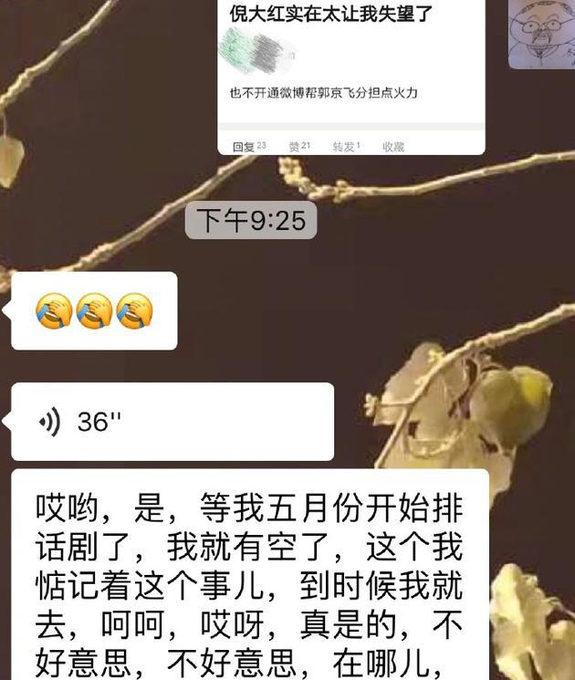 倪大红被侃没帮郭京飞分担火力 回应:5月才有空