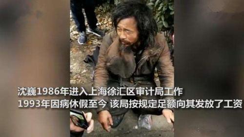 [上海街头流浪大师真实身份]流浪大师真实身份 沈巍身世为什么喜欢捡垃圾单身未婚原因
